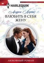 Влюбить в себя жену: Роман