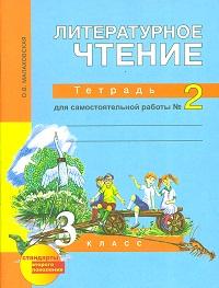 Литературное чтение. 3 кл.: Тетрадь для самост. работы № 2