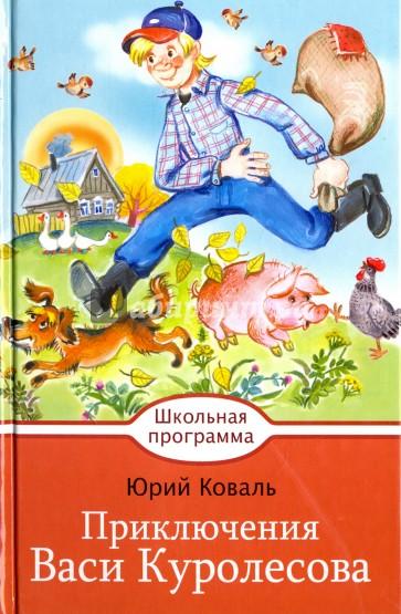 Приключения Васи Куролесова: Повесть. Рассказы. Сказки