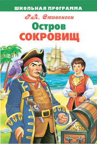Остров Сокровищ: Приключенческий роман