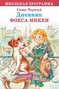Дневник фокса Микки: Повесть, рассказы, сказки