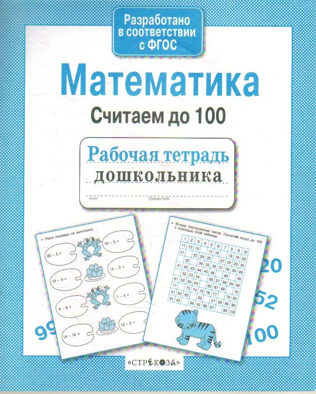 Математика. Считаем до 100: Рабочая тетрадь дошкольника