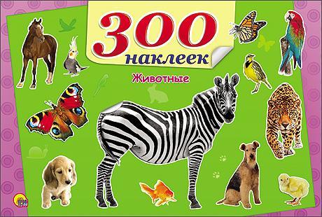 Животные: Книга наклеек
