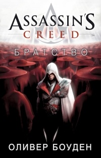 Assassin's Creed. Братство: Роман
