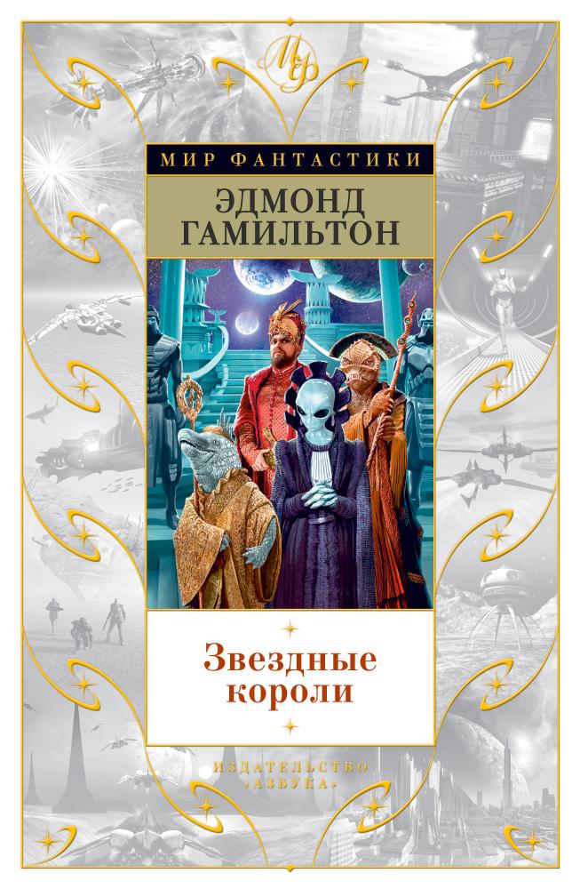 Звездные короли: Романы, повести