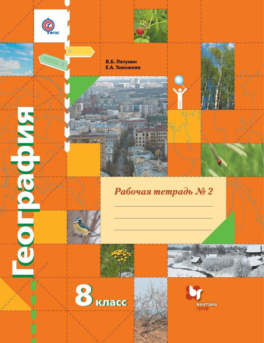 География. 8 кл.: Рабочая тетрадь №2 ФГОС