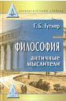 Философия: Античные мыслители: Учебник для студентов теологического, религи