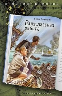 Внеклассная работа: Роман