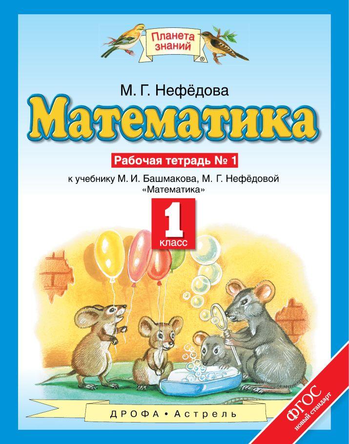 Гдз По Математике М И Башмакова М Г Нефёдова