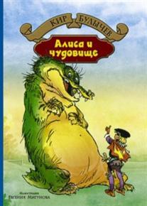 Алиса и чудовище: Фантастическая повесть и рассказы