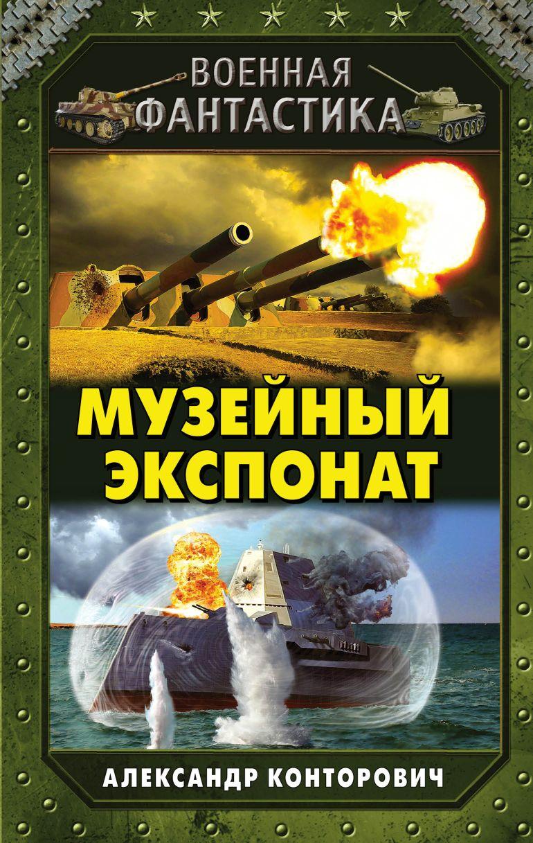 чего серия книг военная фантастика его покупают
