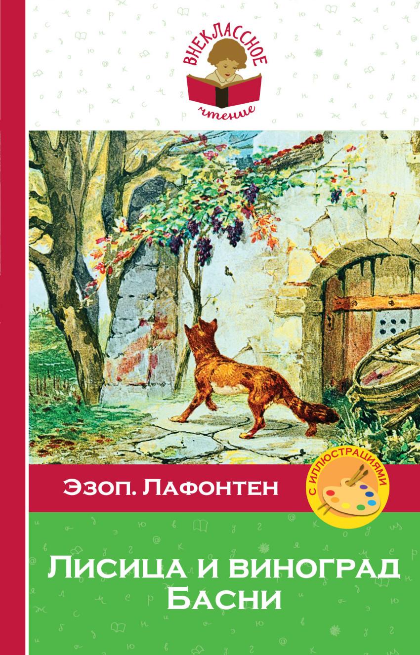 Лисица и виноград: Басни