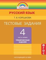 Русский язык. 4 кл.: В 2 ч.: Ч.1: Тест. задания: Тренир. зад /+921302/