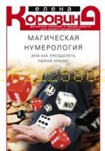 Магическая нумерология, или Как преодолеть любой кризис