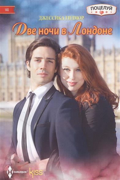 Две ночи в Лондоне: Роман