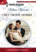 Свет твоей любви: Роман
