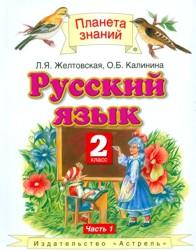 Русский язык. 2 кл.: Учебник: В 2-х ч.: Ч. 1 (ФГОС) /+861806/
