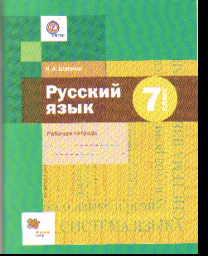 Русский язык. 7 кл.: Рабочая тетрадь ФГОС