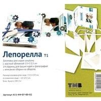 Заготовка для альбома Лепорелла 15*14см с конвертом