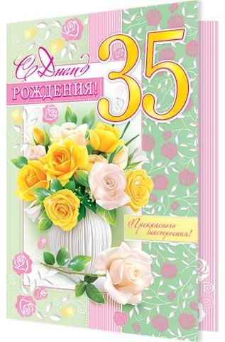 Поздравление с днем рождения сестре старшей 35 лет