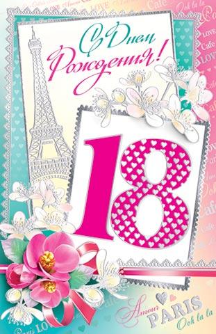 Для дочки, поздравительная открытка племяннику на восемнадцатилетие