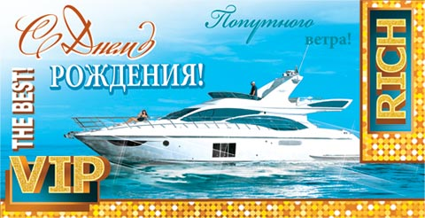 Открытки с днем рождения яхты, открытки картинки