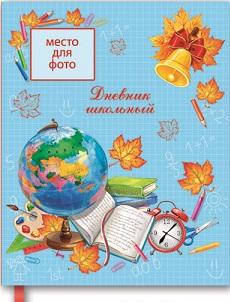 Дневник мл кл Глобус и Книги рамка под фото
