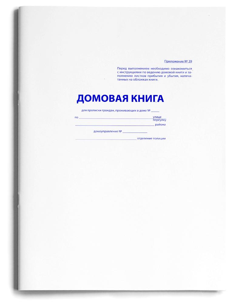 Домовая книга А4 16л