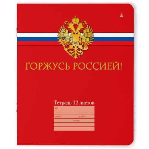 Тетрадь 12л клетка Российского Школьника Герб Флаг