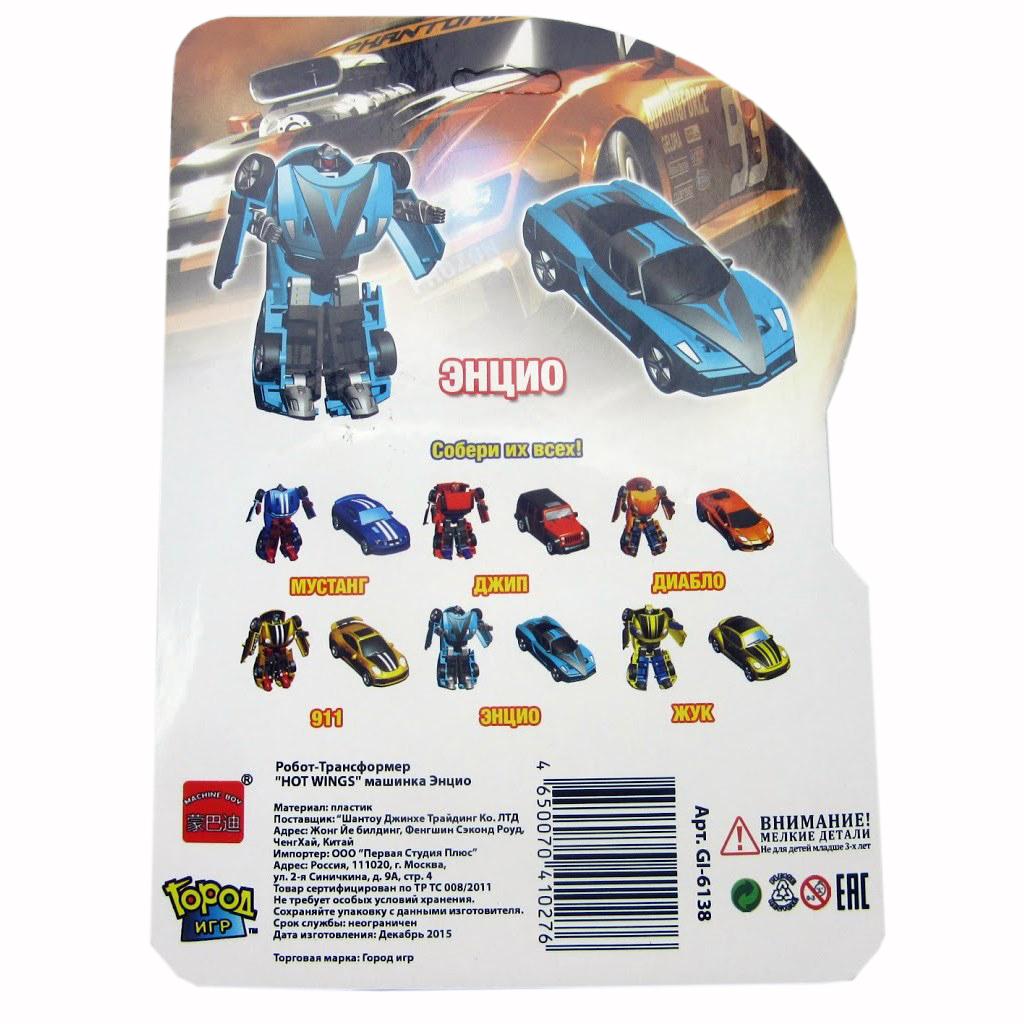"""Робот-трансформер """"Машинка Энцио"""" пластмас."""
