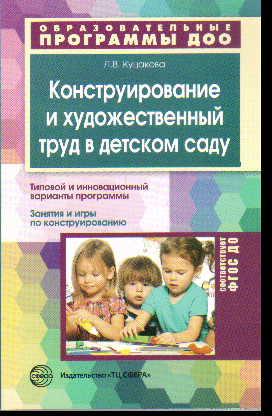 Конструирование и художественный труд в детском саду: Программа и конспекты