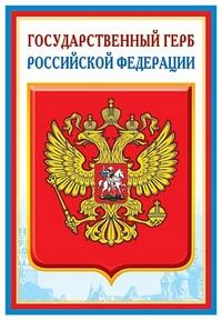 Плакат Государственный гимн РФ А3 (в индивидуальной упаковке с европодвесом