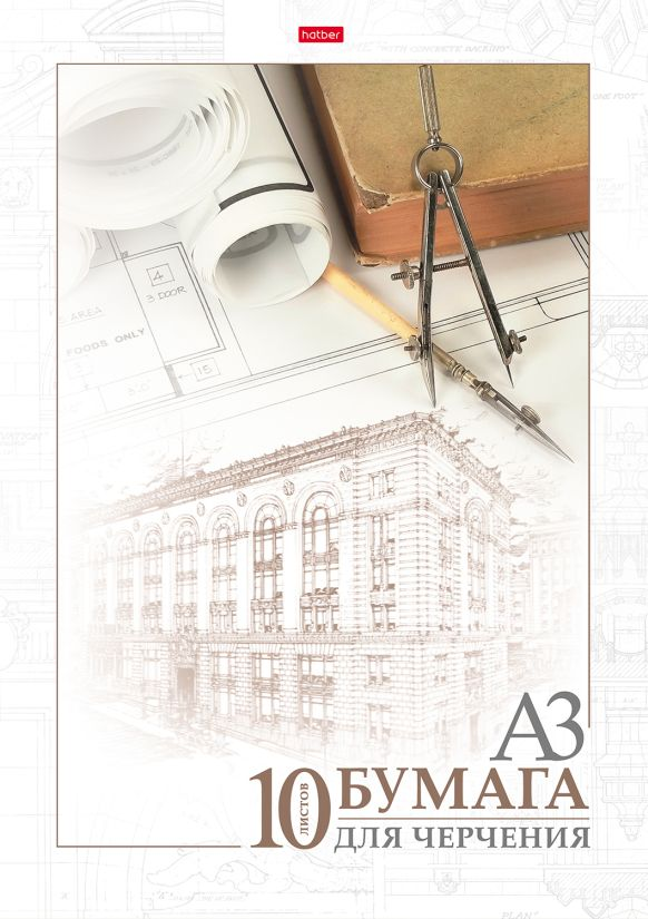 Папка для черчения А4 б/рамки 10л 190гр Архитектура