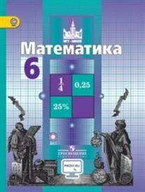 Математика. 6 кл.: Учебник (ФГОС) /+739331/