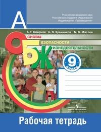 ОБЖ. 9 кл.: Рабочая тетрадь /+920694/