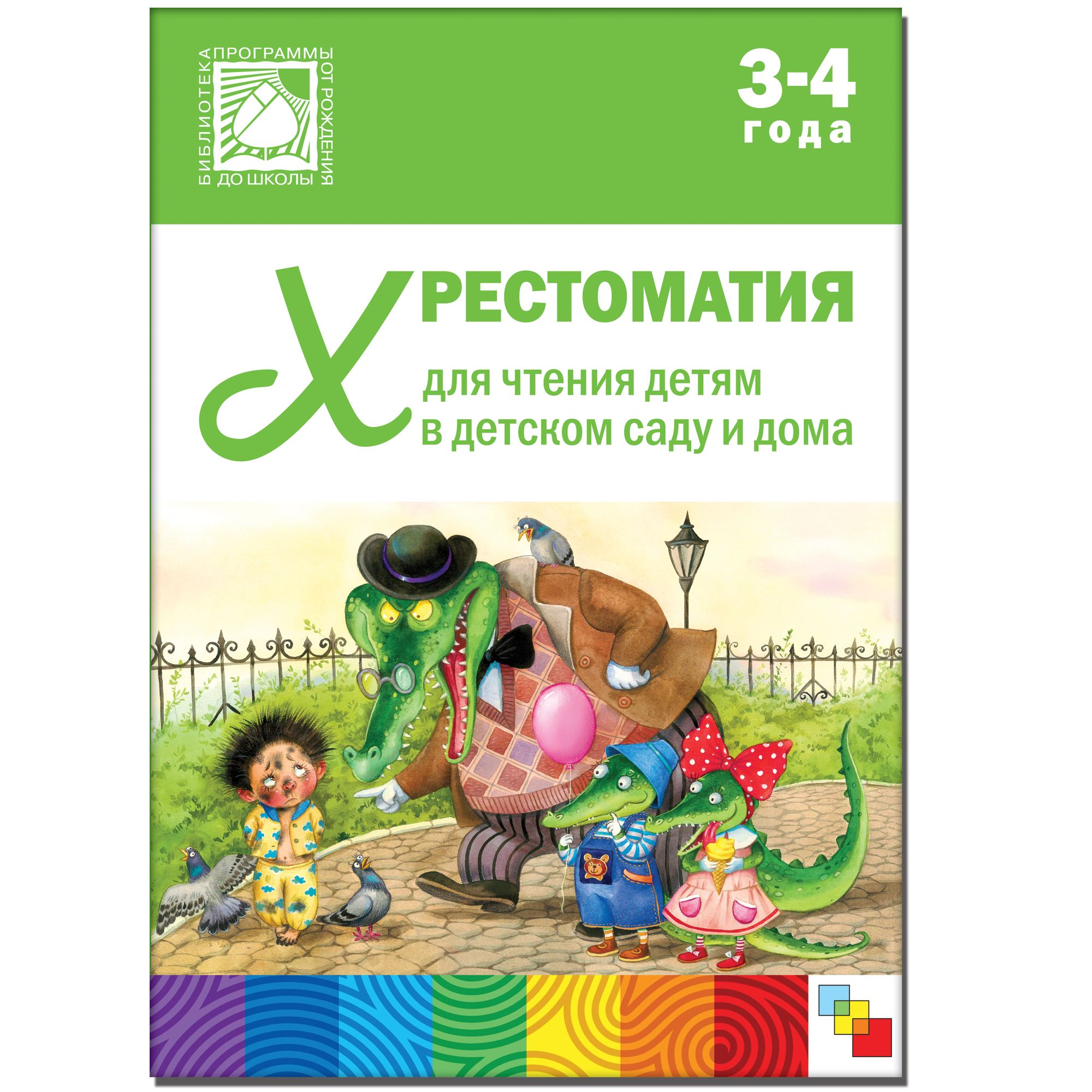 Хрестоматия для чтения детям в детском саду и дома. 3-4 года ФГОС ДО
