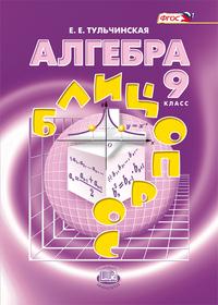 Алгебра. 9 кл.: Блицопрос ФГОС