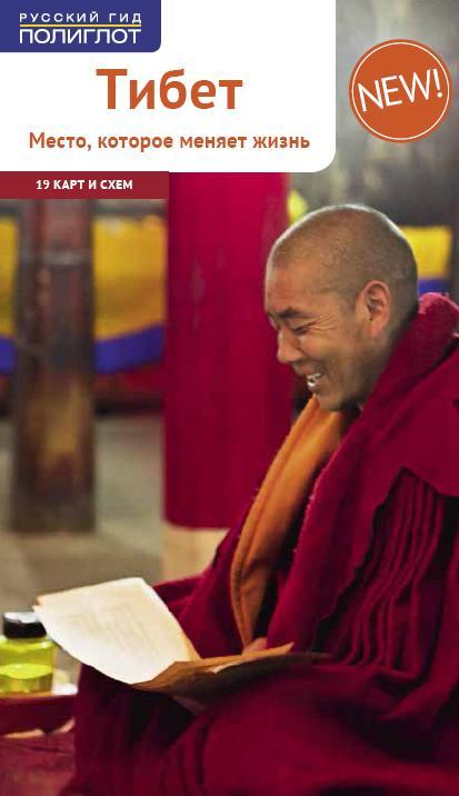 Тибет. Место, которое меняет жизнь: Путеводитель: 20 карт и схем