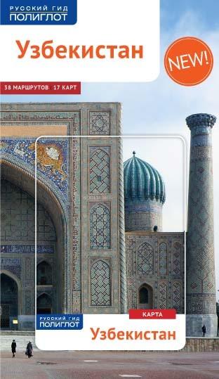 Узбекистан: Путеводитель с мини-разгооврником: 38 маршрутов, 17 карт