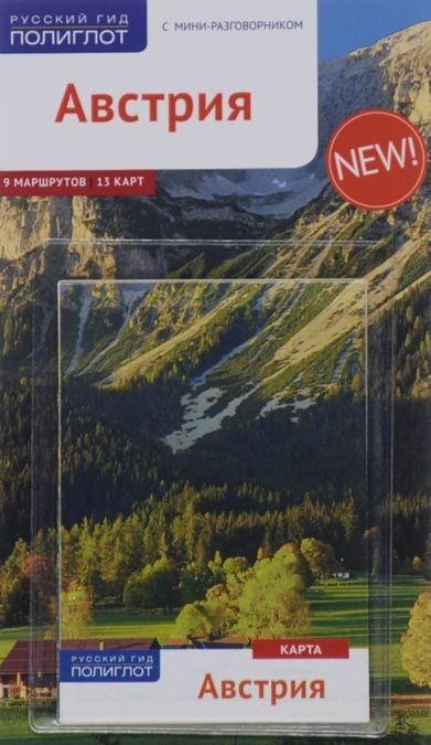 Австрия: Путеводитель с мини-разговорником: 9 маршрутов, 13 карт