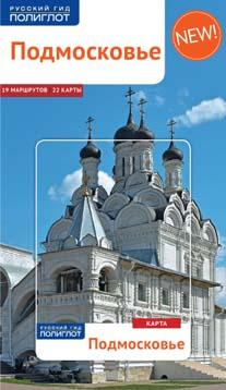 Подмосковье: Путеводитель: 19 маршрутов, 22 карт