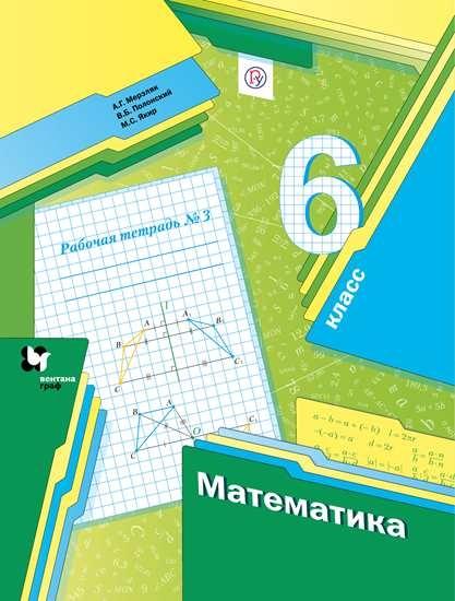 Математика. 6 класс: Рабочая тетрадь №3 ФГОС