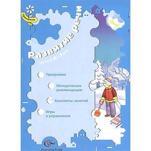 Развитие речи детей 3-4 лет: Методическое пособие