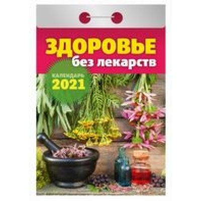 Календарь отрывной 2021 Здоровье без лекарств