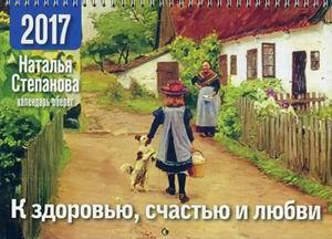Календарь-оберег на 2017 год. К здоровью, счастью и любви