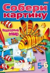 АКЦИЯ19 Игра-конструктор А5 8л Собери картину Подводный мир 5-6л 8ИК5_14021