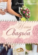 Наша свадьба: Личный помощник