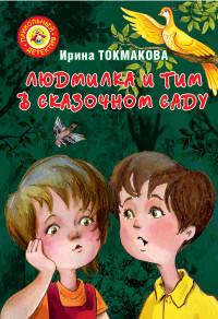 Людмилка и Тим в сказочном саду