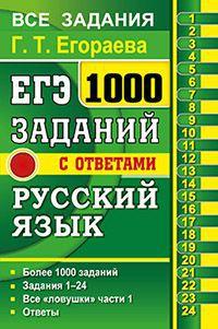 ЕГЭ: 1000 заданий с ответами по русскому языку: Все задания части 1