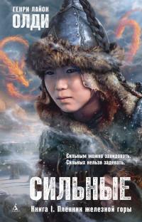Сильные: Книга 1: Пленник железной горы